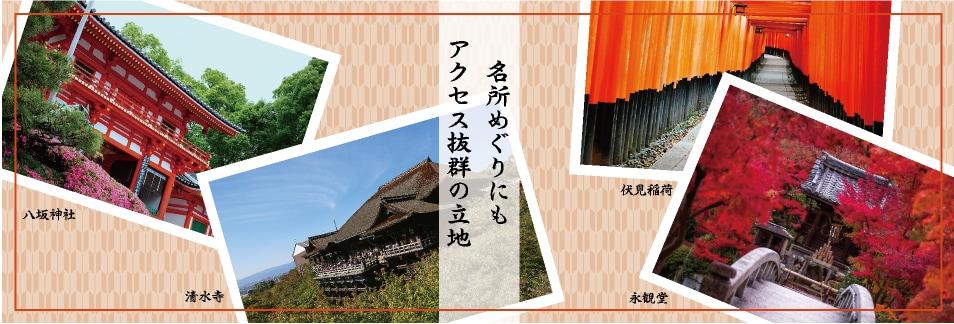 京町屋ちよせ〜京都御所南〜/観光に抜群