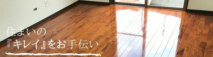 沖縄県のプチリフォームなら 超耐久フロアコーティング・水廻りコーティング専門店 クリーンガードフロアコーティング フローリングコーティング