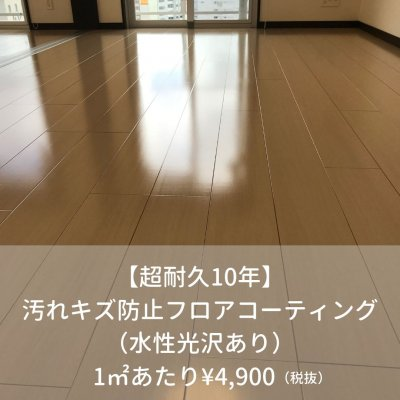 沖縄県のプチリフォームなら〜超耐久フロアコーティング・水廻りコーティング専門店クリーンガード フロアコーティング水性光沢あり