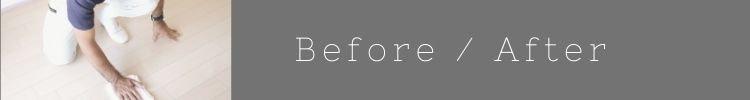沖縄県のプチリフォームなら 超耐久フロアコーティング・水廻りコーティング専門店 クリーンガードフ フロアコーティング ビフォーアフター