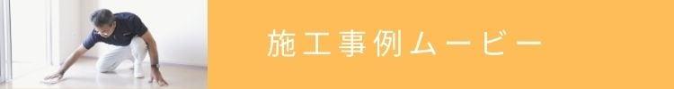 沖縄県のプチリフォームなら 超耐久フロアコーティング・水廻りコーティング専門店 クリーンガード フロアコーティング施工事例