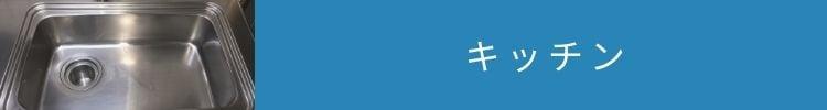 沖縄県のプチリフォームなら 超耐久フロアコーティング・水廻りコーティング専門店 クリーンガード キッチン