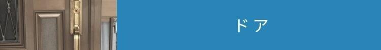 沖縄県のプチリフォームなら 超耐久フロアコーティング・水廻りコーティング専門店 クリーンガード ドア玄関