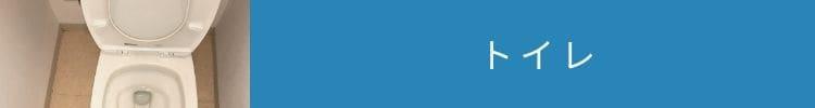 沖縄県のプチリフォームなら 超耐久フロアコーティング・水廻りコーティング専門店 クリーンガード トイレ