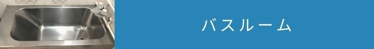 沖縄県のプチリフォームなら 超耐久フロアコーティング・水廻りコーティング専門店 クリーンガード 浴室お風呂バスルーム