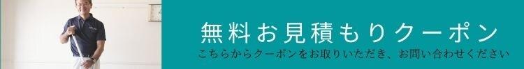 沖縄県のプチリフォームなら 超耐久フロアコーティング・水廻りコーティング専門店 クリーンガードフロアコーティング フローリングコーティング お見積もり無料クーポン