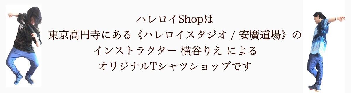 ハレロイ メリラTシャツ 高円寺