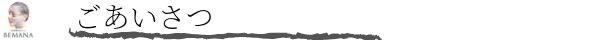 東京銀座のリフレクソロジー(反射療法)サロン|BEMANA-ビマーナ-