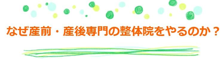 【京都府京田辺市】マタニティ & パーソナルトレーニング整体~Body Care Salon☆清☆~