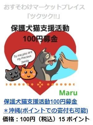 保護犬猫支援活動100円募金*沖縄(ポイントでの寄付も可能) 寄付金募集しております。 (ポイントでの寄付も可能。) 皆様からの温かいご寄付は、月末日に集計し 翌月に責任もって 沖縄県内の動物愛護団体様へ寄付させていただきます。 その際は、メルマガ、SHOP内にて報告させていただきます。 どうぞよろしくお願いいたします。 【税込】100円 / 15pt. (13MP)