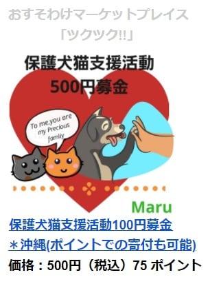 保護犬猫支援活動500円募金*沖縄(ポイントでの寄付も可能) 寄付金募集しております。 (ポイントでの寄付も可能。)  皆様からの温かいご寄付は、月末日に集計し 翌月に責任もって 沖縄県内の動物愛護団体様へ寄付させていただきます。 その際は、メルマガ、SHOP内にて報告させていただきます。  どうぞよろしくお願いいたします。  【税込】500円 / 75pt. (67MP)