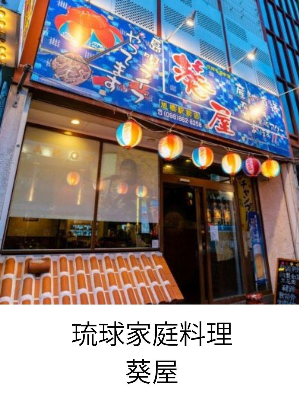 琉球|沖縄|食事|旅行|観光|飲み会