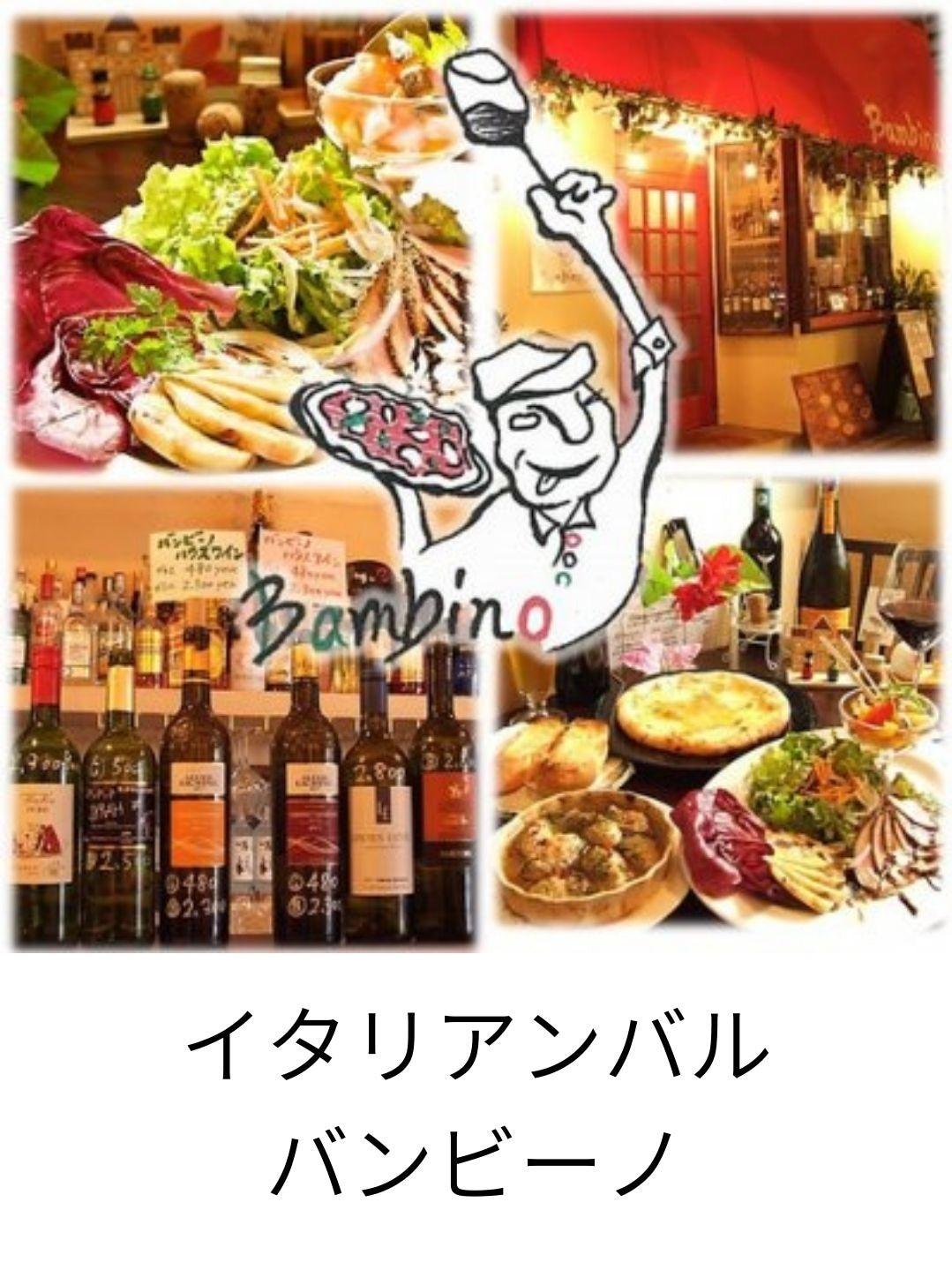 イタリアン|ピザ|バンビーノ|飲み会|テイクアウト