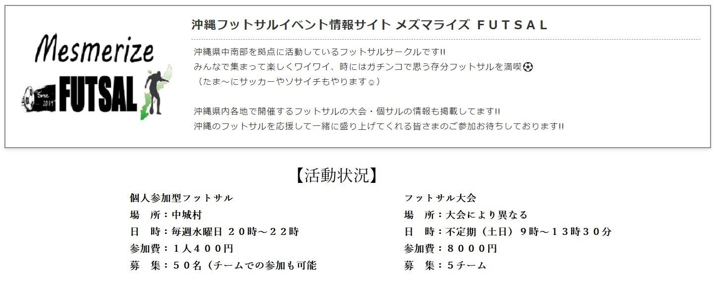 沖縄県内各地で開催するフットサル大会・個サルの情報掲載サイトです!! サイト内にて大会予約・個サル参加エントリーから決済まで可能です。 平日・週末開催の個サルも情報満載ですので、フットサルを楽しみたい方はぜひチェック!!!!