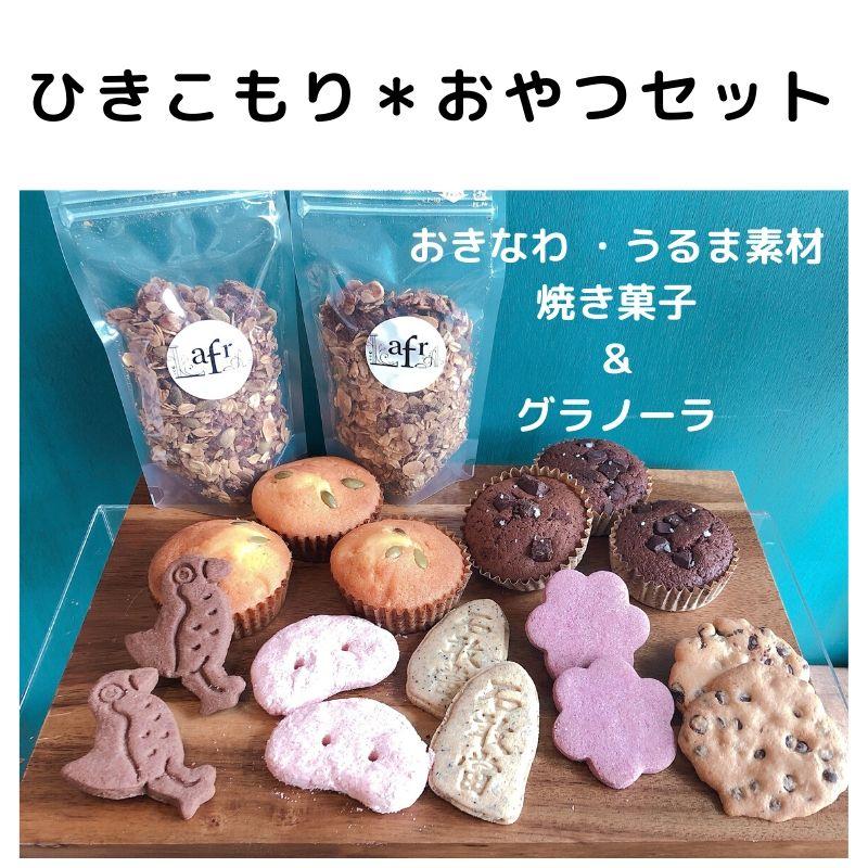 ひきこもりおやつセット通販沖縄スコーンクッキー