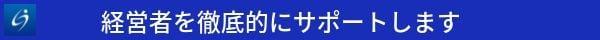 名古屋 会計事務所 税理士 しんこう会計事務所