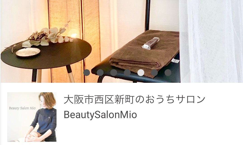 大阪市西区新町おうちサロン【Beauty Salon Mio】