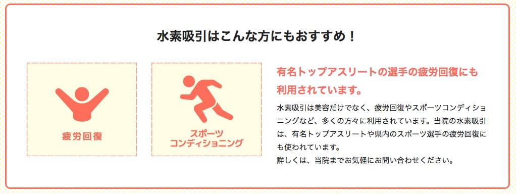 香川県丸亀市スマイル・アップ整体整骨院水素吸引