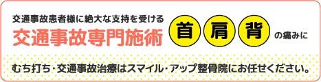 香川県丸亀市スマイルアップ整体整骨院交通事故専門施術