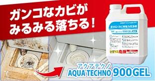頑固なカビがみるみる落ちる_AquaTechno900Gel