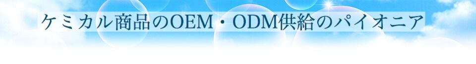 ケミカル商品のOEM・ODM供給のパイオニア