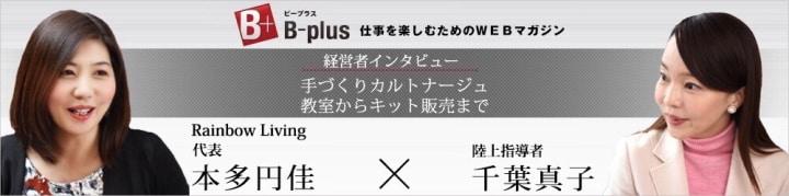 【経営者インタビュー記事】