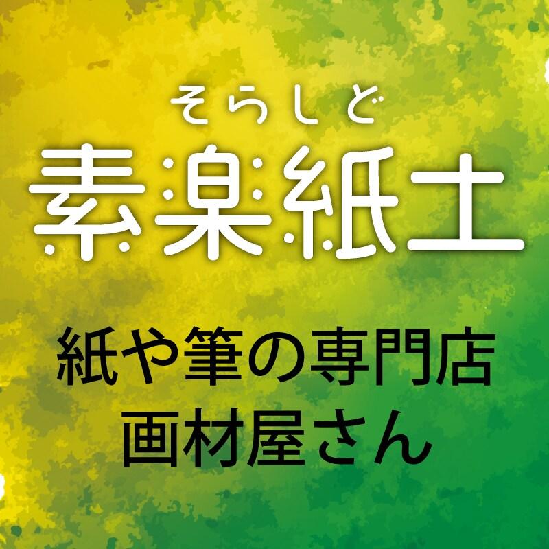 熊野筆と画材「素楽紙土(そらしど)」