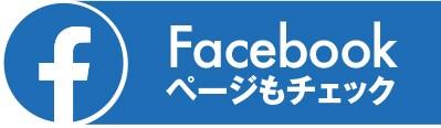 おぴクリエイションfacebookページ