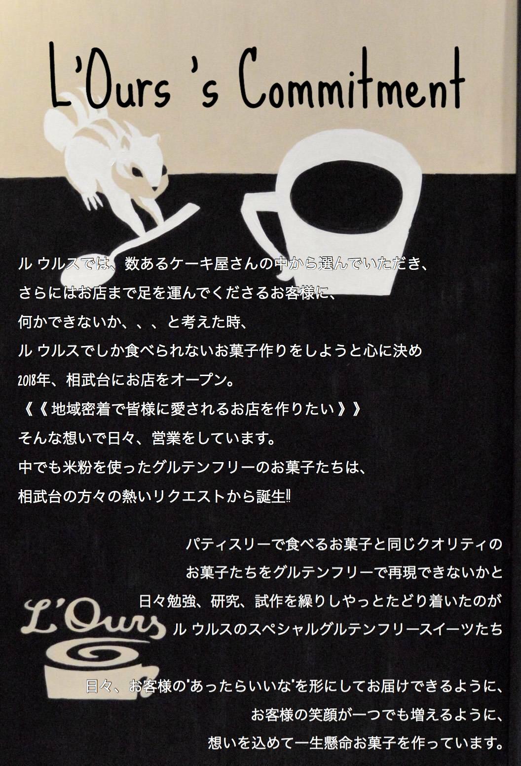 おいしいコーヒーと米粉のお菓子〜 カフェとスイーツ L'Ours