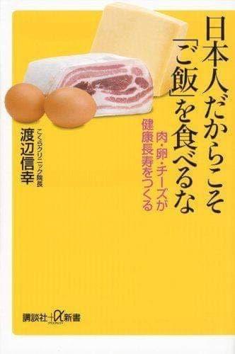 日本人だからこそ「ご飯」を食べるな こくらクリニック 渡部信幸 MEC食 肉卵チーズにくたまごちーず 岸本愛 講演会