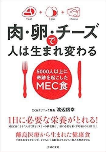 肉・卵・チーズ MEC食 こくらクリニック 渡部信幸 MEC食 肉卵チーズにくたまごちーず 岸本愛 講演会
