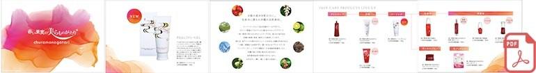 やんばる彩葉パンフレット|アセロラ 沖縄 コスメ 美白 美肌