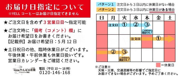 お届け日指定の詳細(やんばる彩葉) アセロラ 沖縄 コスメ
