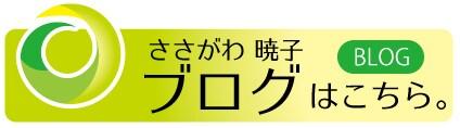 ささがわ暁子ブログ
