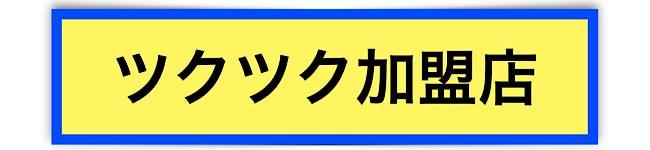 https://tsuku2.jp/?Ino=000010220100