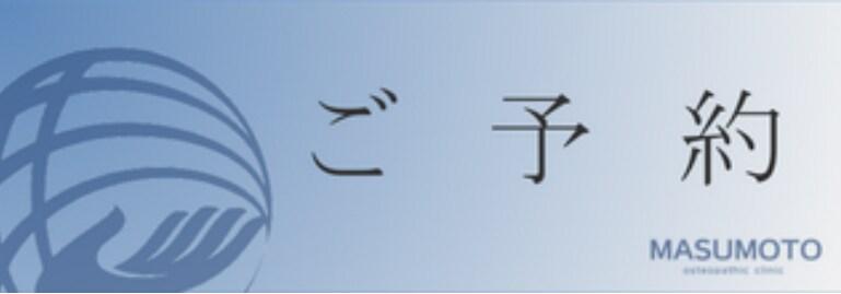 オスグッド専門/ますもと整骨院〜【泉南市/大阪市福島区】〜