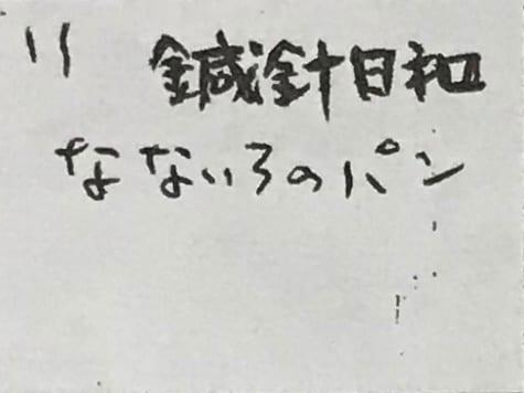 鍼針日和(ハリハリびより)