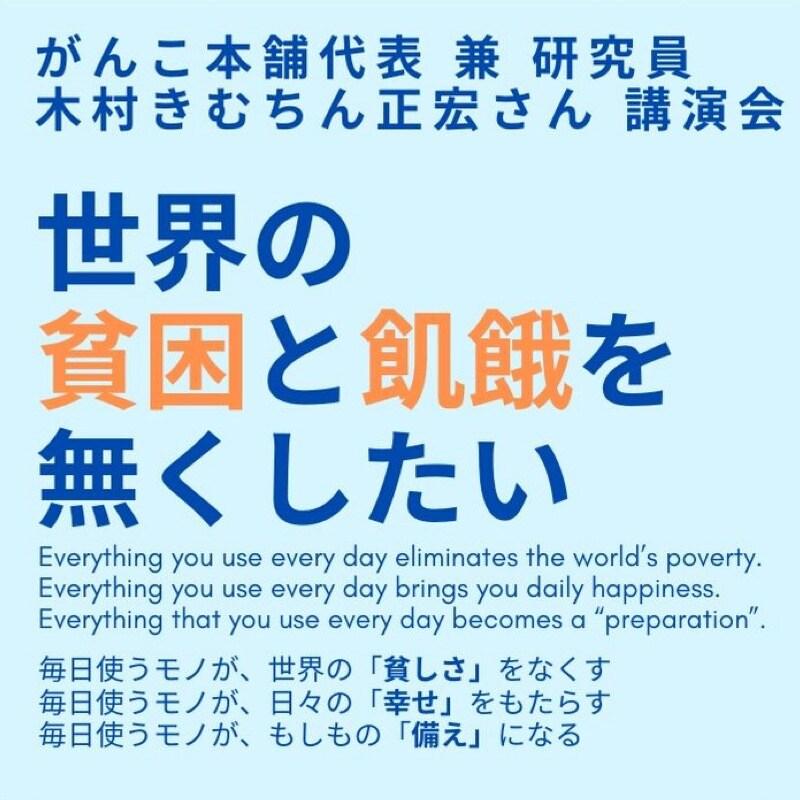 福岡のオーガニックショップコラボレーション