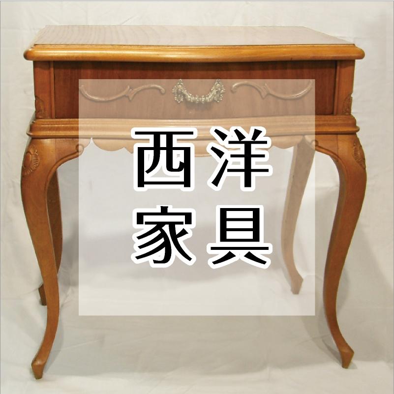 アンティーク西洋家具