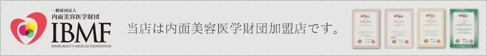 一般社団法人 内面美容医学財団(IBMF)