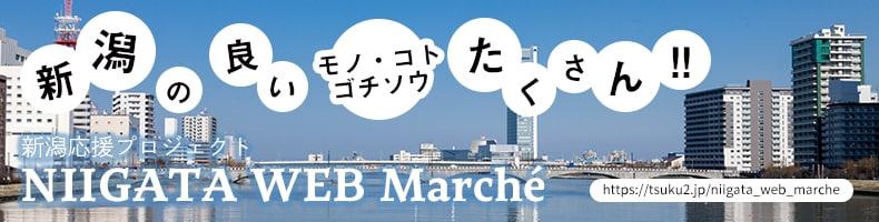 新潟応援プロジェクト NiigataWebMarch