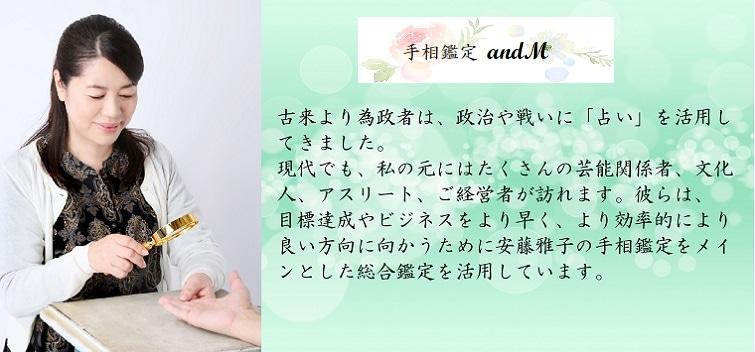東京・青山・手相・占い