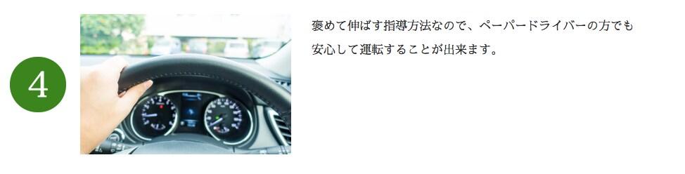 褒めて伸ばす指導方法なので、ペーパードライバーの方でも安心して運転することが出来ます。