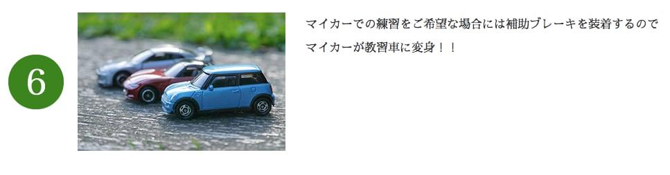 マイカーでの練習をご希望な場合には補助ブレーキを装着するのでマイカーが教習車に変身!!