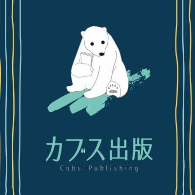 カブス出版:兵庫自費出版