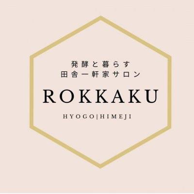 発酵と暮らす田舎一軒家サロン「ROKKAKU」酵素マイスター