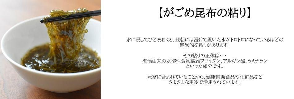 がごめ昆布 函館 北海道 株式会社医食同源