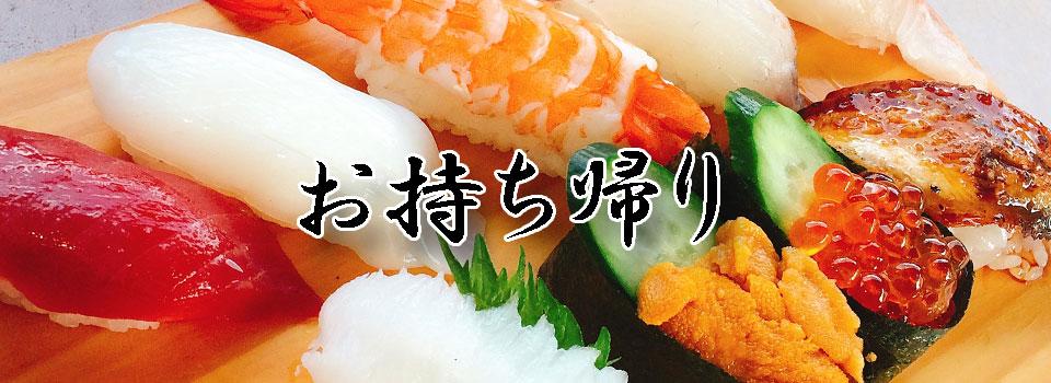 熊本県人吉 球磨郡/回転寿司まぐろやサンロードシティ店持ち帰りテイクアウト