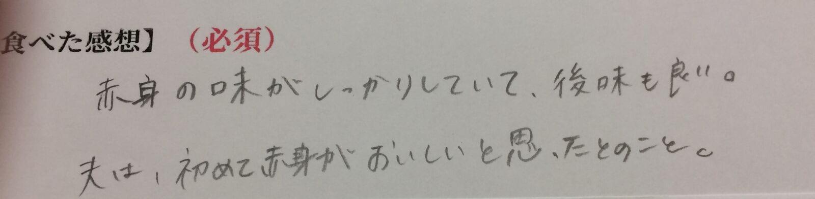 熊本県人吉 球磨郡/回転寿司まぐろやサンロードシティ店お客様の声