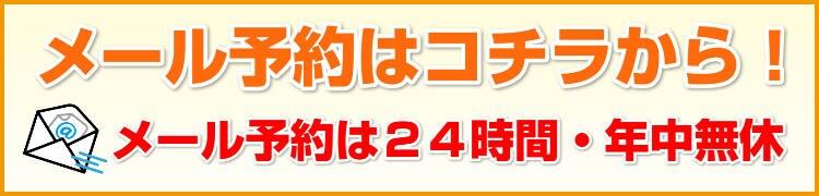 栃木県小山市唯一の筋膜整体フィジカル メール予約